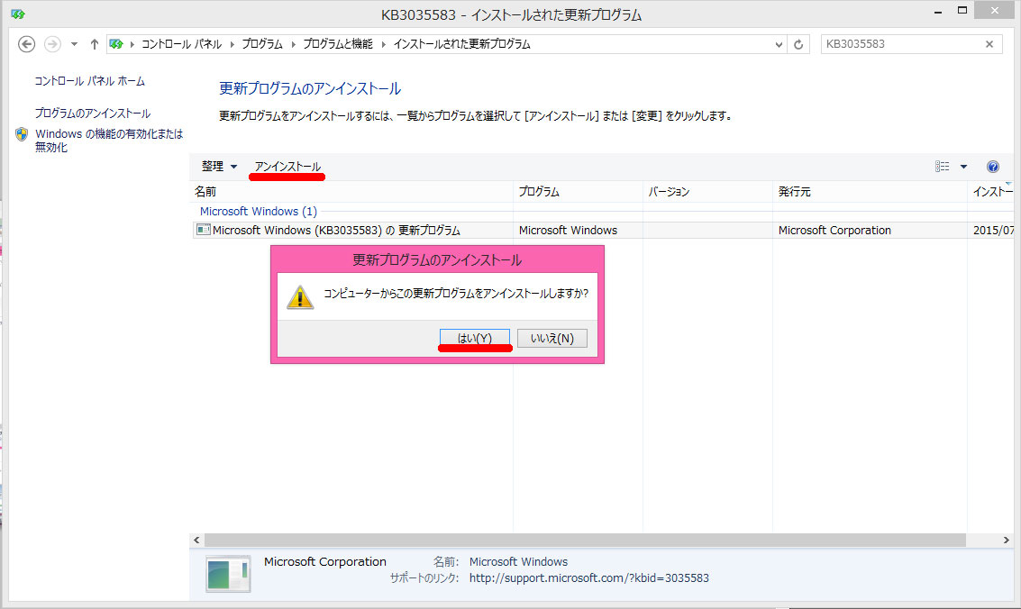 20150826_delete_windows10_ad_06