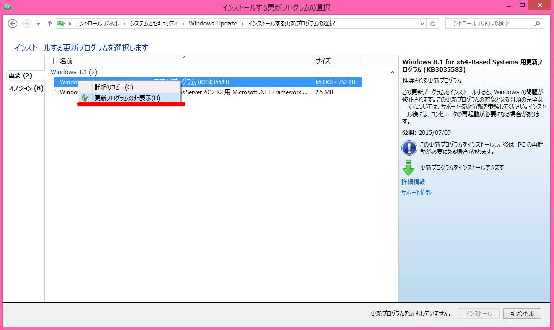 20150826_delete_windows10_ad_15
