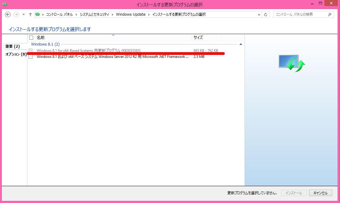 20150826_delete_windows10_ad_16