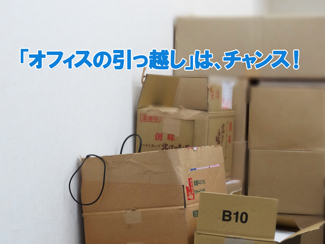 20150919_move_office