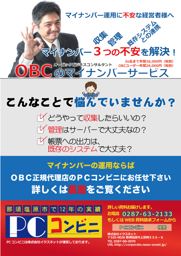 OBC_mynunmber_01