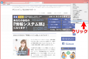 blog-201510-browser-settings-02