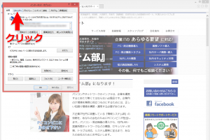 blog-201510-browser-settings-03