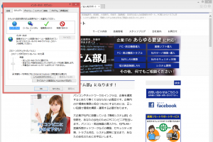 blog-201510-browser-settings-04