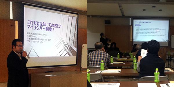 seminar-20151028-houkoku-01